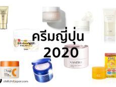 10 ครีม ญี่ปุ่น 2020 หลากสรรพคุณโดนใจให้หน้าสวย