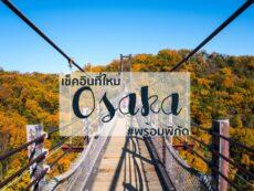 Osaka ที่ เที่ยว ใหม่ 10  สถานที่ดี กิจกรรมแนะนำแบบไม่จำเจ