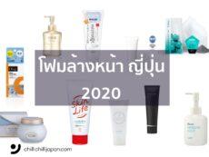 10 โฟมล้างหน้า ญี่ปุ่น 2020 ไอเทมล้างหน้าสะอาดใส