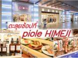 ตะลุย piole HIMEJI ช้อปปิ้งมอลล์แห่งใหญ่ใน ฮิเมจิ ช้อปสนุก ติดสถานี