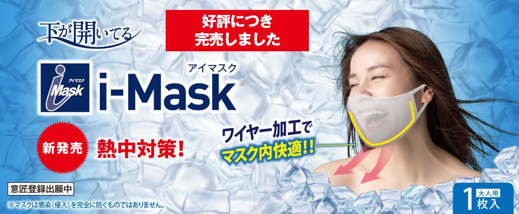 หน้ากากอนามัยญี่ปุ่น