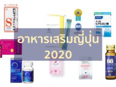 อาหารเสริม ญี่ปุ่น 2020 อัพเดทตัวช่วยผิวสวย สุขภาพดี