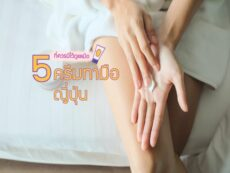 5 ครีมทามือญี่ปุ่น ที่ควรมีไว้ดูแลมือให้นุ่มสวยหอม แบบสาวญี่ปุ่น