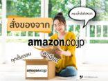 สอน วิธี สั่ง ของ amazon jp มา ไทย ละเอียดทุกขั้นตอน