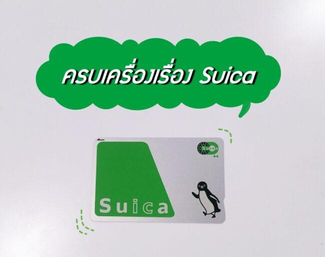 เที่ยวทั่วญี่ปุ่นด้วย บัตร Suica ซื้อที่ไหน ขึ้นอะไรได้บ้าง รวมทุกข้อมูลที่ควรรู้!
