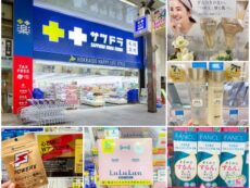 แนะนำไอเทมฤดูใบไม้ร่วง พร้อมเปิดโผ สกินแคร์ญี่ปุ่น ยอดนิยมประจำ 2020 จากร้านขายยา Satudora