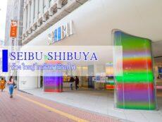 [รีวิว] SEIBU Shibuya Department Store ห้างใหญ่ ในชิบูย่า ใกล้สถานี ที่รวบรวมแบรนด์ที่มีชื่อเสียงของโลก