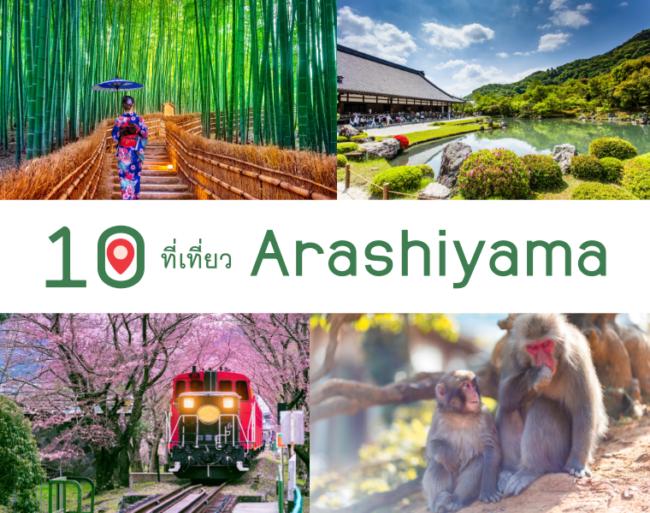 10 ที่เที่ยว Arashiyama พิกัดท่องเที่ยวเกียวโต ไม่ควรพลาด