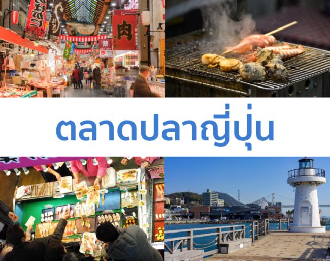 7 ตลาดปลาญี่ปุ่น พิกัดดังทั่วประเทศ  แหล่งรวมวัตถุดิบสด ร้านอร่อย