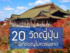 วัดญี่ปุ่น 20 อันดับที่ต้องไปสักการะเพื่อชีวิตดี๊ดี