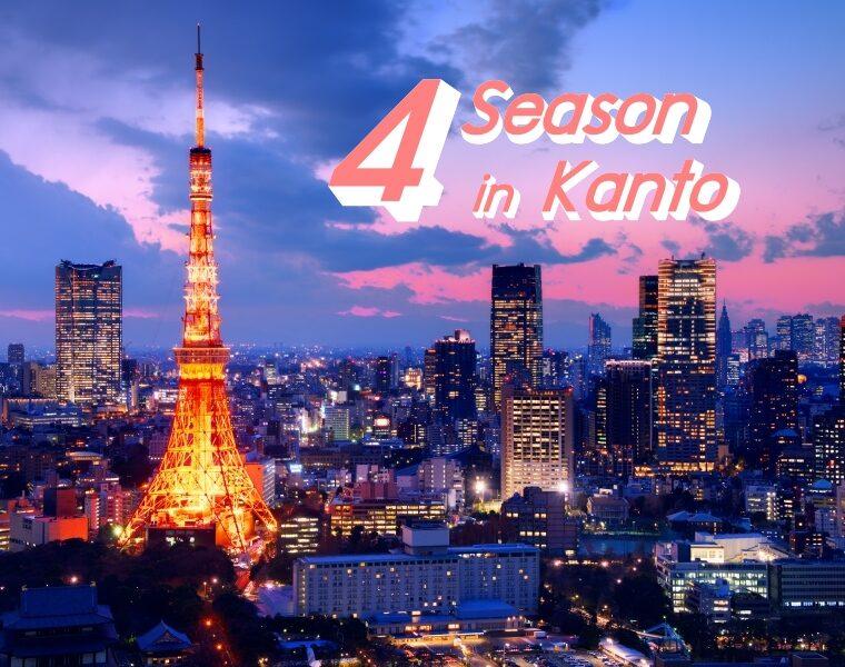 4 ฤดูกาลท่องเที่ยว ภูมิภาคคันโต  ทำความรู้จักสภาพอากาศ และสิ่งที่น่าสนใจในแต่ละฤดู