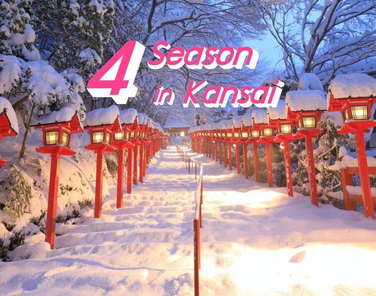 4 ฤดูกาลท่องเที่ยว ภูมิภาคคันไซ  ทำความรู้จักสภาพอากาศ และสิ่งที่น่าสนใจในแต่ละฤดู