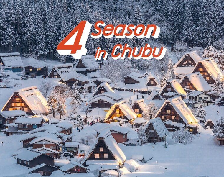 4 ฤดูกาลท่องเที่ยว ภูมิภาคจูบุ ทำความรู้จักสภาพอากาศ และสิ่งที่น่าสนใจในแต่ละฤดู