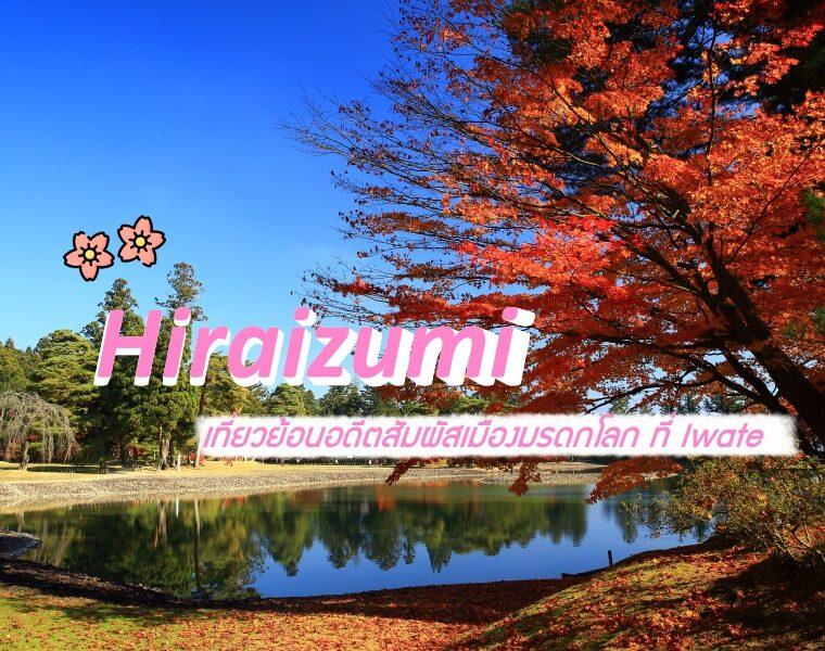 Hiraizumi เที่ยวย้อนอดีตสัมผัสเมืองมรดกโลก ที่ Iwate