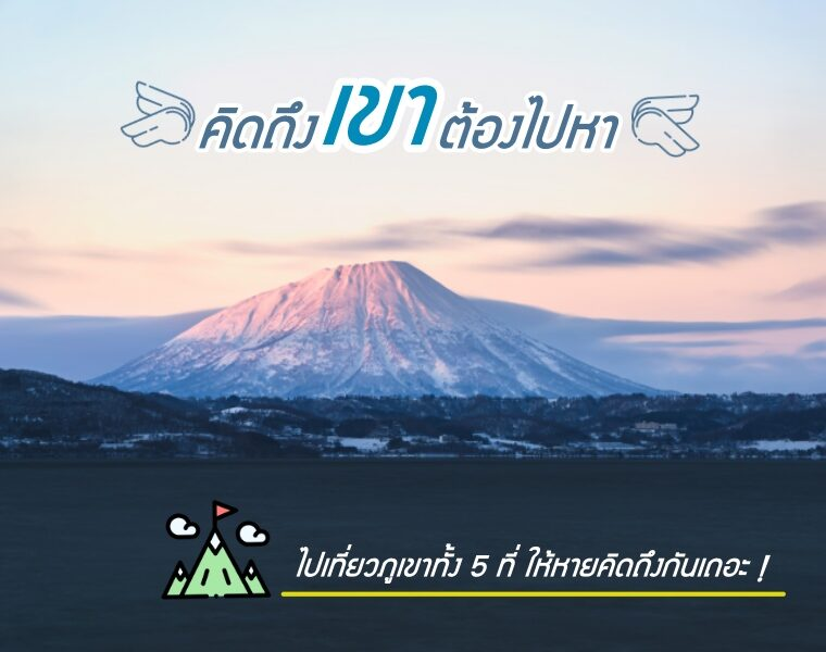 5 ภูเขา ญี่ปุ่น ที่เวลาคิดถึงเขาแล้วต้องไปหา