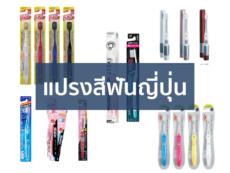 แปรงสีฟันญี่ปุ่น 8 รุ่นยอดนิยมน่าลอง พร้อมพิกัดช้อปออนไลน์