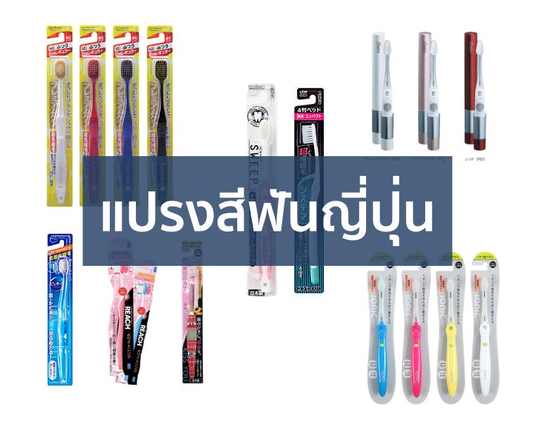 แปรงสีฟันญี่ปุ่น 8 รุ่นยอดนิยม นวัตกรรมฟันสะอาดน่าลอง