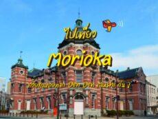 เที่ยว Morioka ง่ายๆ ด้วยรถบัสหอยทาก Den Den Mushi