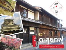 ขับรถเที่ยว กิฟุ (Gifu) กุโจ (Gujo) และ เกโระ (Gero) ทริปตามใจ 3 วัน 3 รส EP.1 ตะลุยกิฟุ ใส่กิโมโน ชิมปลา ชมวิว