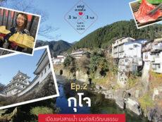 ขับรถเที่ยว กิฟุ (Gifu) กุโจ (Gujo) และ เกโระ (Gero) ทริปตามใจ 3 วัน 3 รส EP.2 กุโจ เมืองแห่งสายน้ำ มนต์ขลังวัฒนธรรม