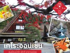 ขับรถเที่ยว กิฟุ (Gifu) กุโจ (Gujo) และ เกโระ (Gero) ทริปตามใจ 3 วัน 3 รส EP.3 เกโระออนเซ็น ชมเมืองน่ารัก พักดี อาหารอร่อย
