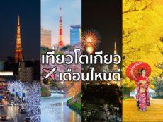 เที่ยวโตเกียว เดือนไหนดี รวมข้อมูลครบ พร้อมกิจกรรมทุกฤดู