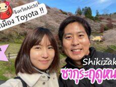 【วิดีโอรีวิว】พาตะลุยเที่ยว เมืองโทโยตะ จังหวัดไอจิ DAY 1