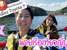 【วิดีโอรีวิว】พาตะลุยเที่ยว เมืองโทโยตะ จังหวัดไอจิ DAY 2