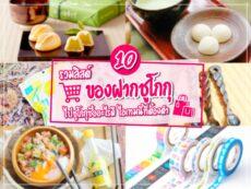 รวมลิสต์ 10 ของฝากชูโกกุ ไปชูโกกุซื้ออะไรดี ไอเทมดีที่ต้องตำ
