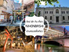 Nihonbashi ครบจุดเช็คอินเด็ด ที่พักดี ใกล้สถานี โดนใจ