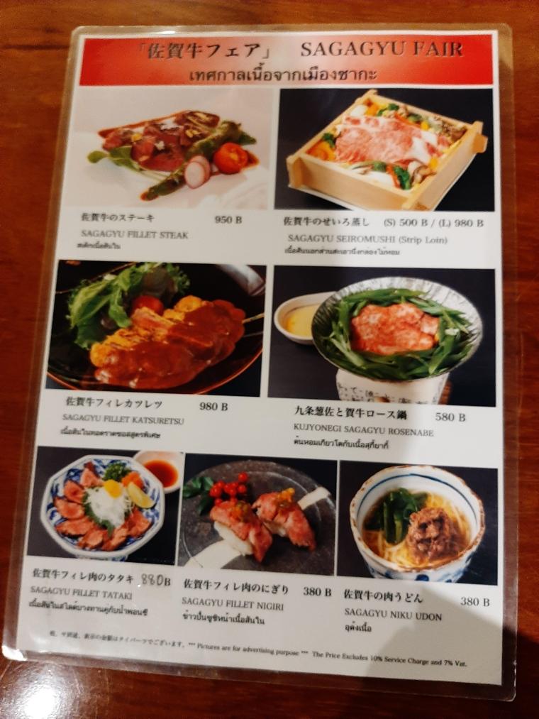 เนื้อซากะ