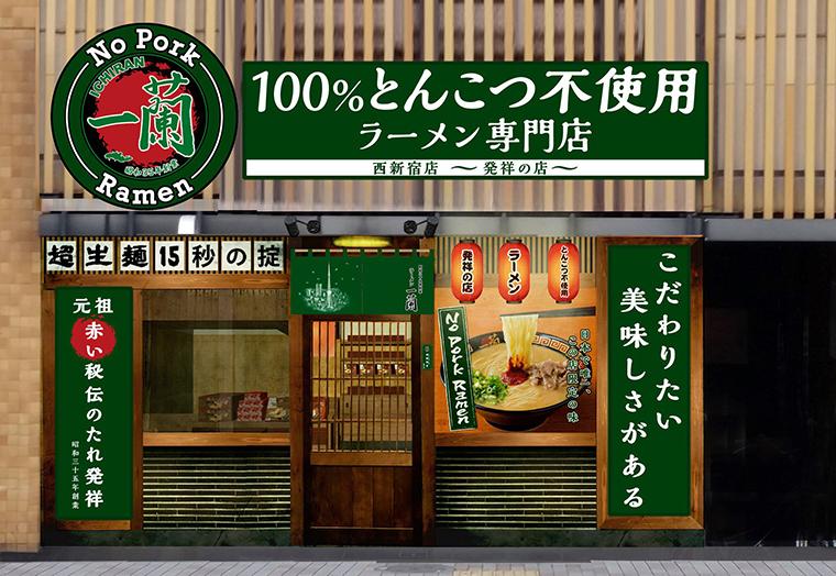 ราเมงข้อสอบญี่ปุ่น