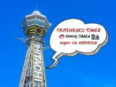 Tsutenkaku Tower ที่เที่ยวย่าน Shinsekai กินเที่ยวเพลิน