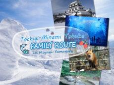 ทริปครอบครัวฤดูหนาว เปิดเส้นทางใหม่ สายโทชิงิ-มินามิโทโฮคุ ตระเวนเที่ยวยามากาตะ-มิยางิ