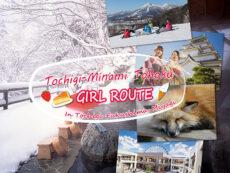 ตะลุยแดนหิมะ โทชิงิ-มินามิโทโฮคุ พาเที่ยวโทชิงิ-ฟุกุชิมะ-มิยางิ พิกัดถ่ายรูปจัดเต็ม!
