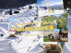 Golden route พิกัดเด็ดเที่ยวญี่ปุ่น สนุกกับกิจกรรมหิมะในเส้นทางใหม่ สายโทชิงิ-มินามิโทโฮคุ (ภาค1โทชิงิ-ฟุกุชิมะ-มิยางิ)