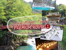 สัมผัสฤดูหนาว เส้นทางใหม่ โทชิงิ-มินามิโทโฮคุ เที่ยวสุดพรีเมียม ครบรส(ภาค 1 โทชิงิ-ฟุกุชิมะ)