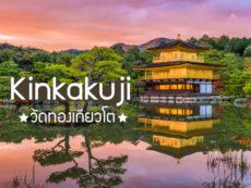 วัดคินคะคุจิ ชม วัดทองเกียวโต มรดกโลกที่คุณต้องไปเยือนสักครั้ง