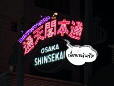 ตีตั๋วเที่ยวย่าน Shinsekai แหล่งรวมของอร่อยแห่ง Osaka