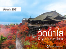Kiyomizu dera เปิดแล้ว! วัดน้ำใส ชมมรดกโลกยิ่งใหญ่แห่งเกียวโต