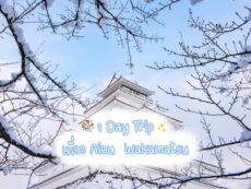1 Day Trip เที่ยว Aizu  Wakamatsu เมืองแห่งซามูไร ด้วยรถบัสรอบเมือง