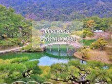 ตะลุยเมือง Takamatsu พาเที่ยวสวนสวยที่ถือว่าเป็น Hidden gems แห่งหนึ่งของญี่ปุ่น