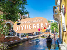 เที่ยวโตเกียว ย่าน Jiyugaoka ชิมขนมน่ารัก เปิดพิกัดถ่ายรูปสุดเก๋