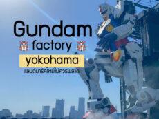 Gundam factory yokohama ชมกันดั้มยักษ์ เดินได้ แลนด์มาร์กใหม่โยโกฮาม่า