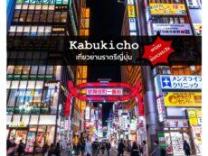 Kabukicho : ย่าน คาบูกิโจ เที่ยวย่านราตรีญี่ปุ่น พร้อมวิธีระวังตัว ไม่น่ากลัวอย่างที่คิด