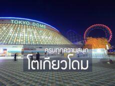 โตเกียวโดม Tokyo Dome บุกพิกัดครบความสนุก