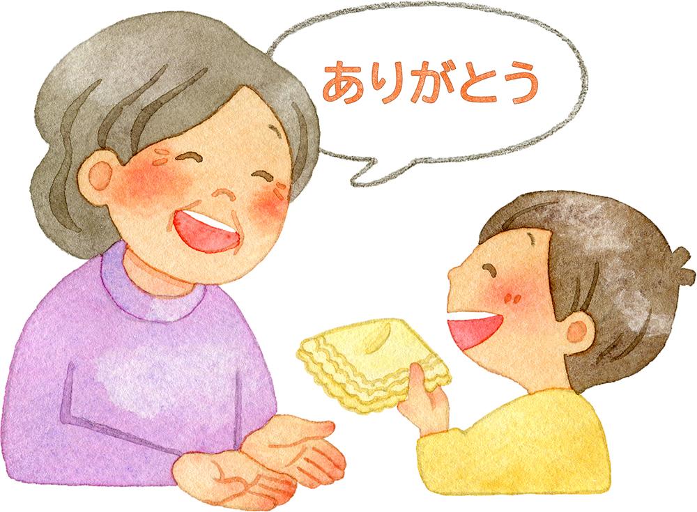 ขอบคุณภาษาญี่ปุ่น